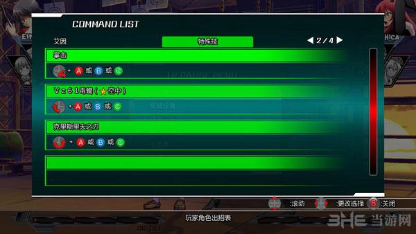 Nitro+爆裂:女主角大乱斗LMAO中文汉化补丁截图2