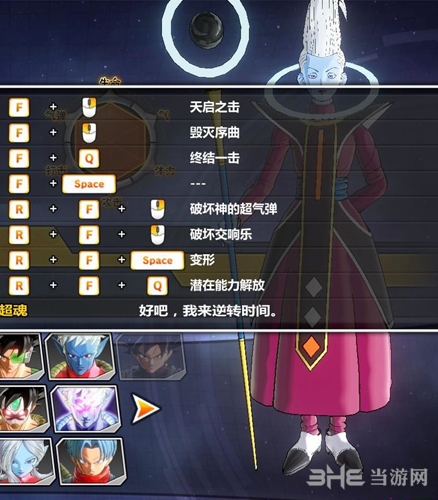 龙珠:超宇宙2暴力MOD之破坏天使维斯截图0