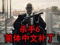 杀手6简体中文汉化补丁