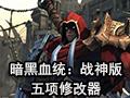 暗黑血统:战神版五项修改器