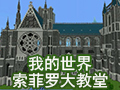 我的世界索菲罗大教堂地图