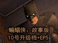蝙蝠侠:故事版10号升级档+EP5+未加密补丁