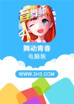 舞动青春电脑版PC安卓版v1.4.0