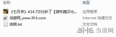 七日杀游乐园简体中文汉化补丁截图1