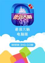 最强大脑电脑版官方中文版v2.0