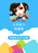 全民格斗电脑版PC中文版v1.4.0