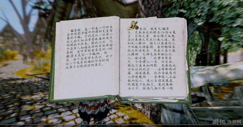 上古卷轴5:天际重制版优化字体补丁截图0