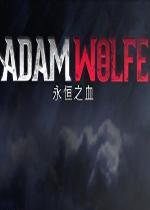 亚当沃夫传奇2:永恒之血(Adam Wolfe 2:Blood of Eternity)汉化中文版