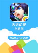 天天幻灵电脑版PC安卓v1.0.7