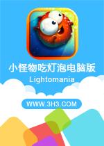 小怪物吃灯泡电脑版(Lightomania)PC安卓版v1.2.3