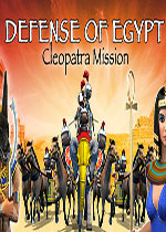 保卫埃及:艳后任务(Defense of Egypt: Cleopatra Mission)PC硬盘版