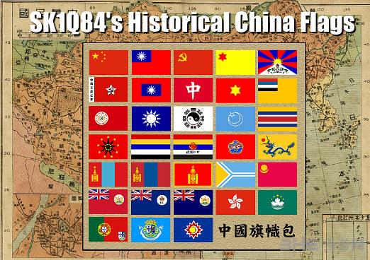 钢铁雄心4中国旗帜MOD截图0