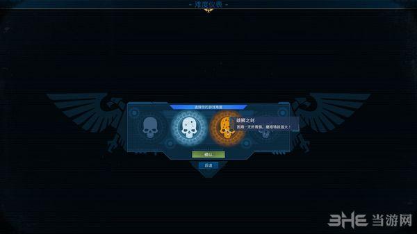 太空战舰:死亡之翼LMAO汉化组汉化补丁截图1