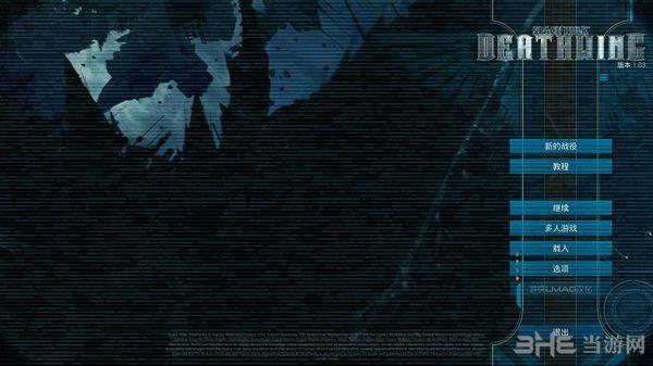 太空战舰:死亡之翼LMAO汉化组汉化补丁截图0