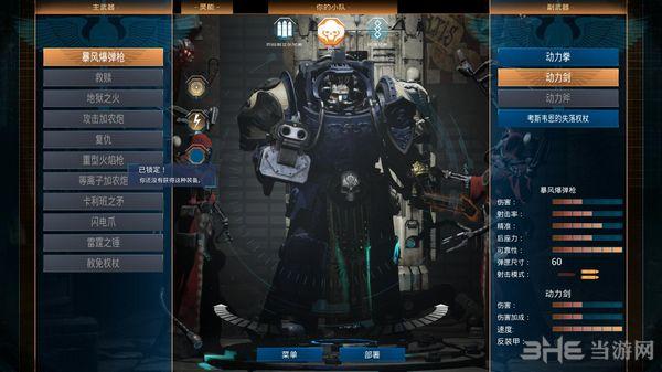 太空战舰:死亡之翼LMAO汉化组汉化补丁截图3