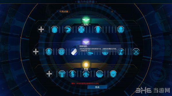 太空战舰:死亡之翼LMAO汉化组汉化补丁截图4