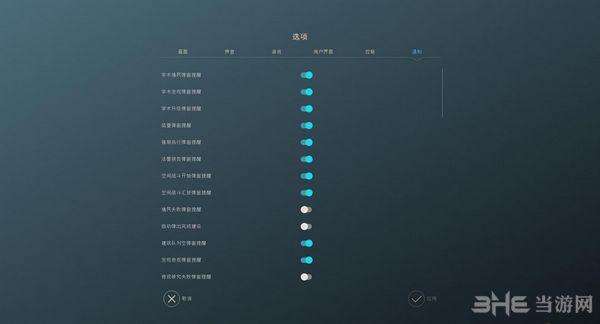 无尽空间2轩辕汉化组汉化补丁截图2