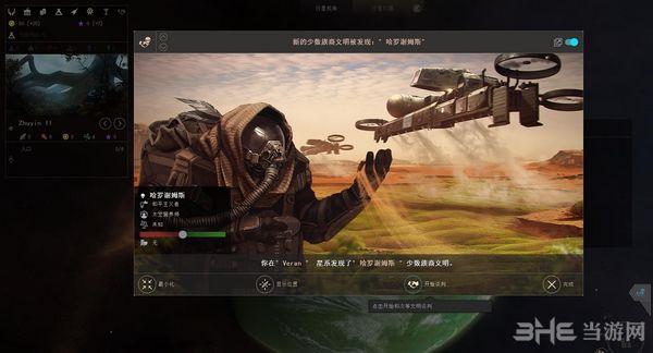 无尽空间2轩辕汉化组汉化补丁截图9