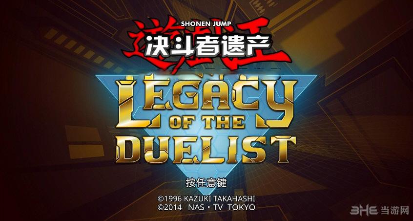 游戏王:决斗者遗产中文汉化补丁截图0