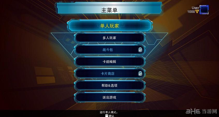 游戏王:决斗者遗产中文汉化补丁截图1
