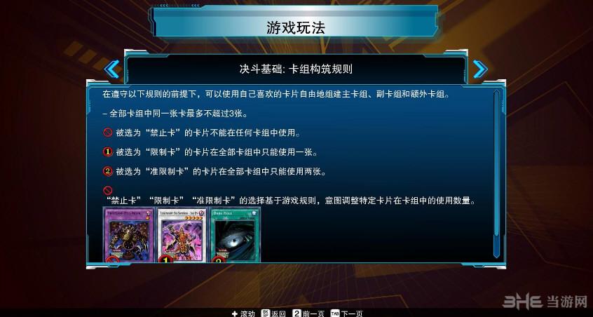 游戏王:决斗者遗产中文汉化补丁截图2