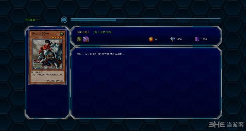 游戏王:决斗者遗产中文汉化补丁截图3
