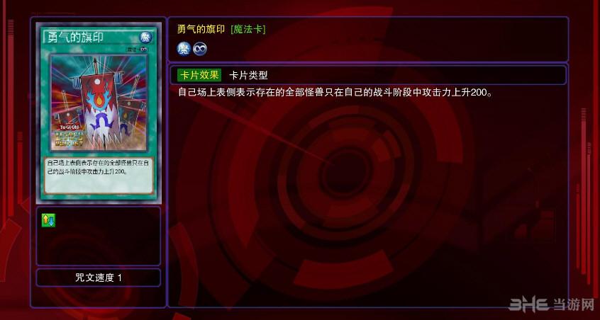 游戏王:决斗者遗产中文汉化补丁截图7