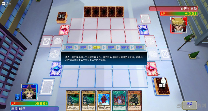 游戏王:决斗者遗产中文汉化补丁截图10