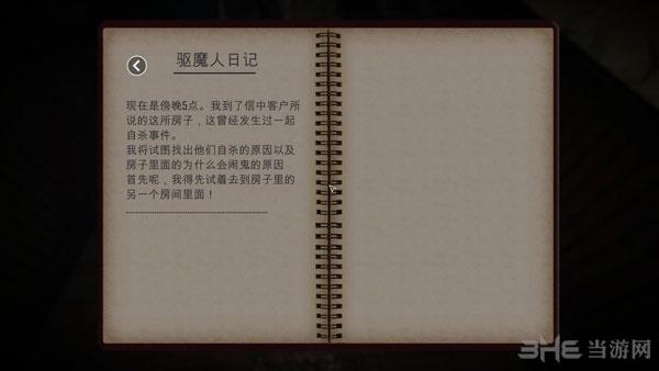 恶魔之根:裁缝师简体中文汉化补丁截图3