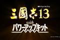 《三国志13威力加强版》预告片第二弹公布