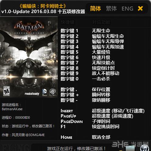 蝙蝠侠:阿甘骑士十五项修改器截图0