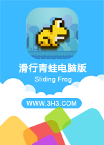 滑行青蛙电脑版(Sliding Frog)PC安卓版v1.4