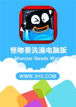 怪物要洗澡电脑版(Monster Needs Water)PC安卓版v1.3