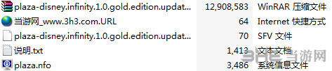 迪士尼无限1.0 v20161216升级档+破解补丁截图1