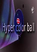 超级颜色球(Hyper color ball)PC硬盘版