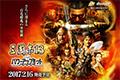 《三国志13威力加强版》中文预告片公布 威
