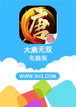 大唐无双电脑版PC安卓版v1.02