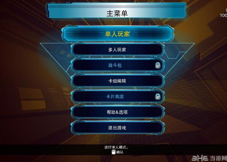 游戏王:决斗者遗产 Steam联机补丁截图1