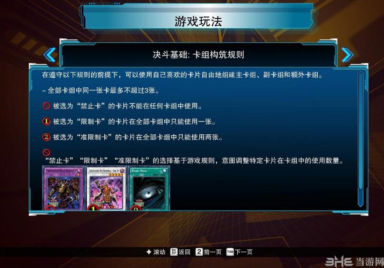 游戏王:决斗者遗产 Steam联机补丁截图2
