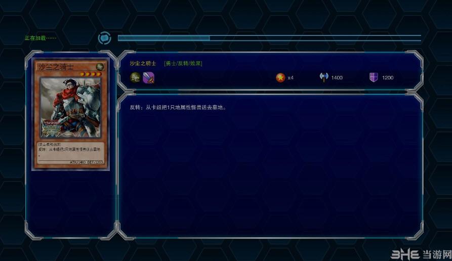 游戏王:决斗者遗产 Steam联机补丁截图3