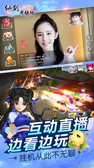仙剑奇侠传3D回合电脑版截图1