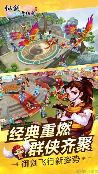 仙剑奇侠传3D回合电脑版截图2