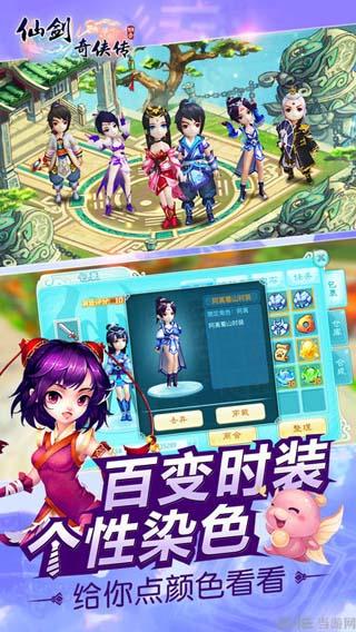 仙剑奇侠传3D回合电脑版截图3