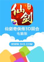 仙剑奇侠传3D回合电脑版PC安卓版v1.2.1