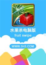 水果杀电脑版(fruit swipe)PC中文安卓版v1.19