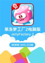 果冻梦工厂2电脑版(JellyFactory2)PC安卓版v1.0.7