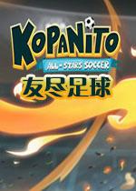 Kopanito全明星球赛(Kopanito All-Stars Soccer)PC汉化中文硬盘版