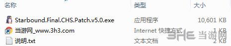 星界边境简体中文汉化补丁截图4