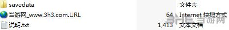 Wuppo通关全物品存档截图1