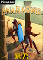 暴君(Pharaonic)中文破解版v1.0.3